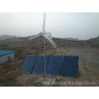 兰州,景泰800W风光互补发电系统,酒泉太阳能光伏发电系统