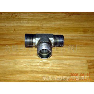 提供液压单向阀,组合式单向阀,专业生产各种管接头加工