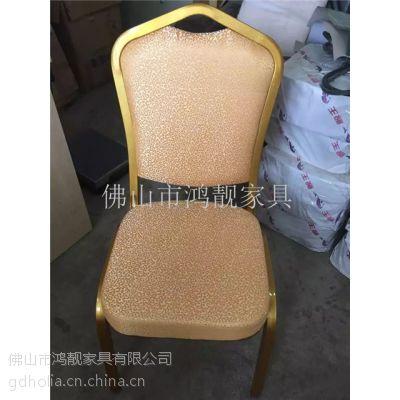酒店家具,餐椅、贵宾椅,铝合金酒店椅,钢架宴会椅,仿木椅,竹节椅,鸿靓家具