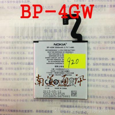 诺基亚Lumia920原装电池BP-4GW内置电池 全新原装