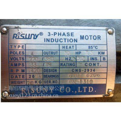 台湾RISUNY CO.,LTD油泵电机