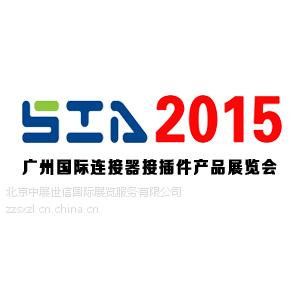 2015 中国国际(广州)连接器接插件产品展览会