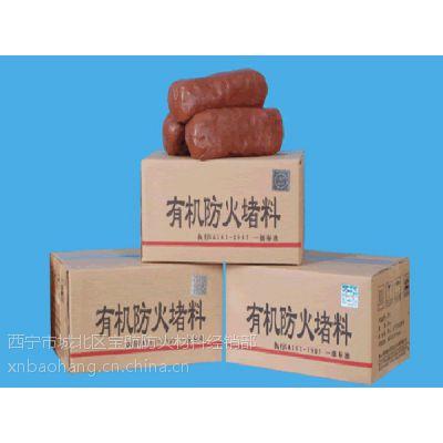 青海省西宁市厂家批发零售油泥、防鼠泥、18397080317