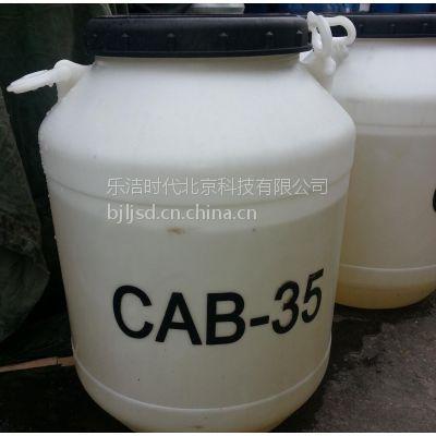 供应 其它洗涤原料 CAB-35甜菜碱 洗涤专用 乐洁时代