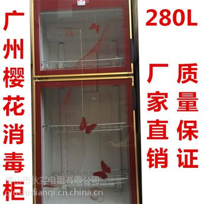 厂家特供会销水机礼品 樱花消毒柜 大容量低温消毒柜 保洁柜特价批发