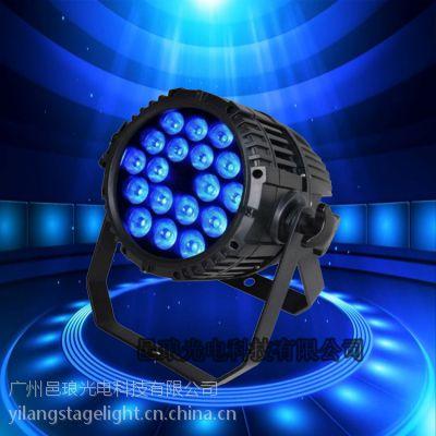 18颗帕灯 邑琅光电 厂家定制 质量可靠 18颗led帕灯
