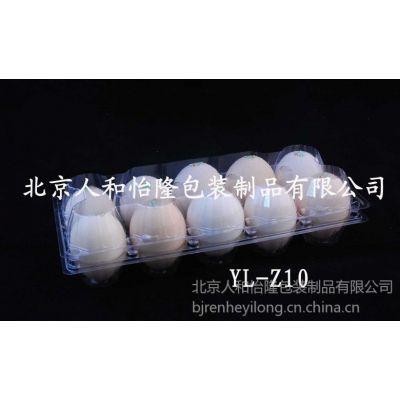 供应10枚中号PVC透明吸塑包装鸡蛋盒 鸡蛋托