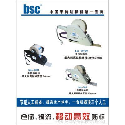 手持贴标机BSC60/BSC30/BSC100贴标机方便省事