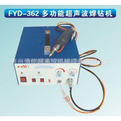 长期供应批发FYD-362超声波焊钻机 多功能超声波烫钻机 点钻机