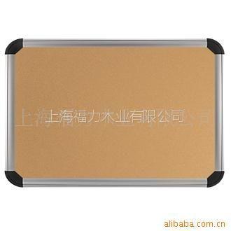 供应高档铝合金软木板