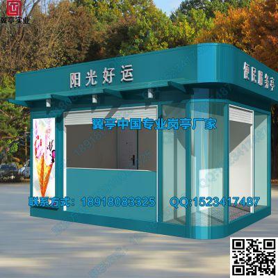 售货亭、便民服务亭、2015款售货亭上海翼亭厂家设计