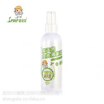 台湾圣尼尔纯天然免洗清洁液