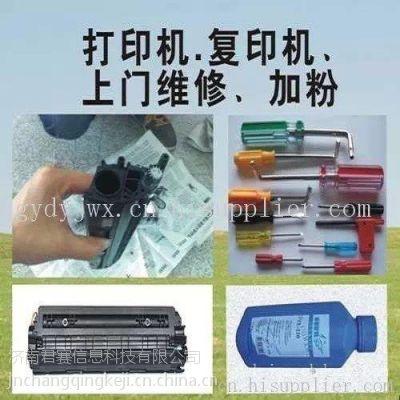 济南高新区打印机加粉,龙奥金座激光打印机维修,金域中心打印机墨盒