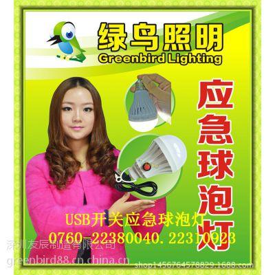 绿鸟照明品牌直销开关USB应急球泡,移动充电USB球泡,电脑应急灯