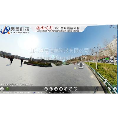 奥景科技,济宁360全景制作,济宁360全景拍摄和三维虚拟现实制作