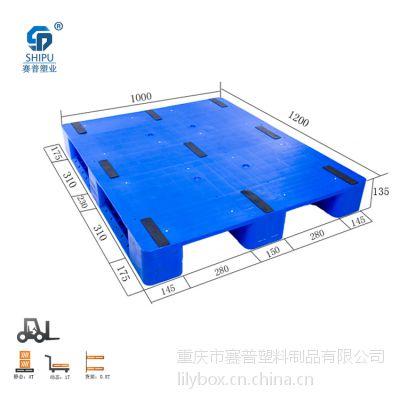 1210塑胶托盘工厂直销(PP/PE)重庆赛普塑业