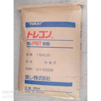 供应日本东丽玻纤增强高韧性防火级PBT:1184G-15,1106G-30,2107G30