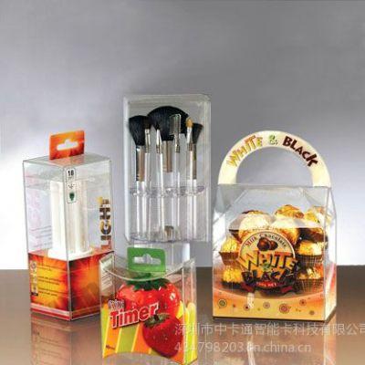 供应专业制作包装盒厂家,包装盒制作厂家,深圳专业生产包装盒厂家,制作透明胶盒厂家,透明塑料包装盒