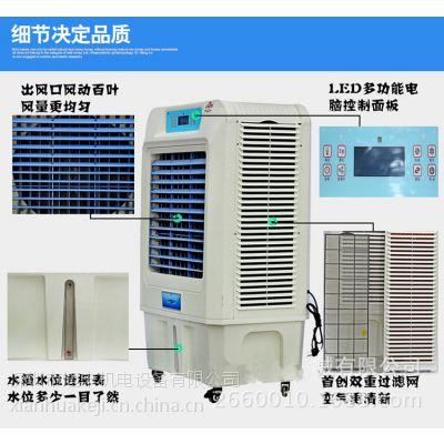 供应中山移动降温风机/水冷空调批发/厂家直销水冷风机
