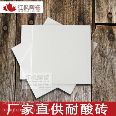 厂家直销300*300*20耐酸碱瓷砖地下室车库工业耐酸砖防腐蚀