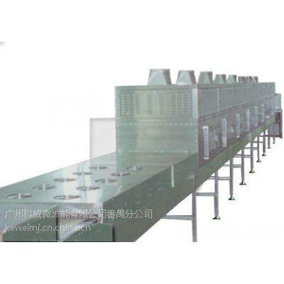 QW广州科威微波干燥设备有几种类型