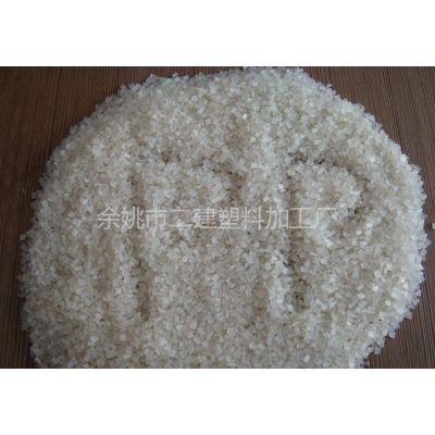 供应白色PP塑料 PP再生塑料颗粒 pp再生料 聚丙烯 再生塑料颗粒 余姚