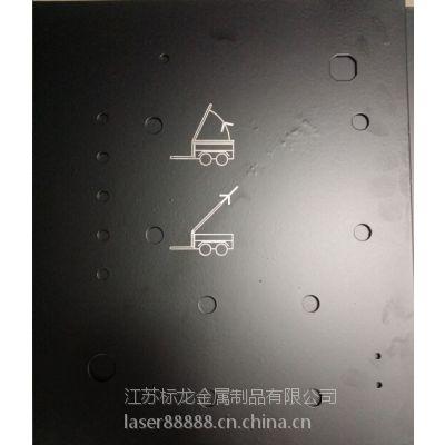 不锈钢镭射雕刻 激光打印机 标龙苏锡常现货供应 上门服务