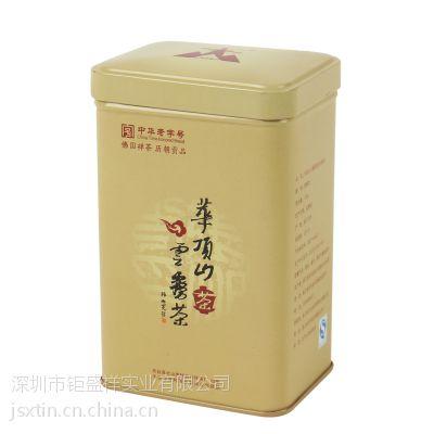 浙江云雾茶叶盒 华顶山绿茶铁罐包装 贡茶包装盒