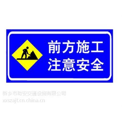 道路施工安全标牌定做、道路施工安全标牌、助安交通设施