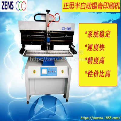 SMT半自动锡膏印刷机 ZS-1200S 正思视觉锡膏印刷机