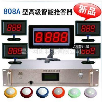 供应808A型高级智能电脑抢答器配电子计分屏 豪华配置 真人语音