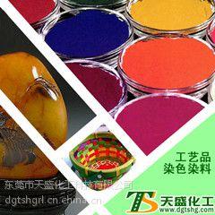 工艺品用活性染料 柳编竹器染料 东莞天盛化工的工艺品用活性染料