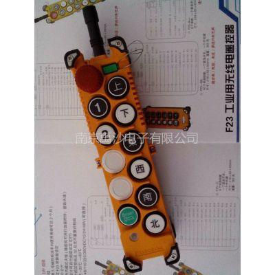 供应台湾禹鼎遥控器F23-A 八点单速蘑菇头
