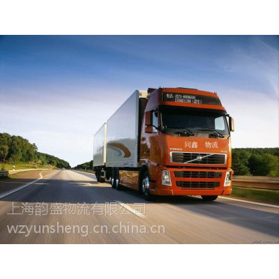 温州到江苏全线物流公司,物流包车13506556466
