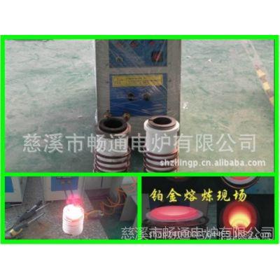 供应小型金属熔炼炉、小型熔铜炉、小型熔金炉、小型熔银炉