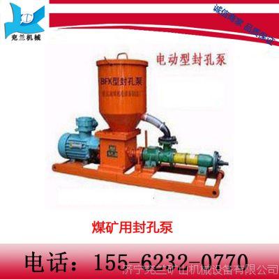 BFK-10/1.2、BFK 12/2.4煤矿用封孔泵 电动煤矿防爆封孔泵其他泵