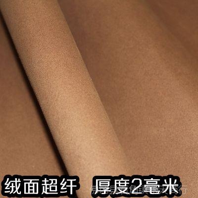 棕色双面超纤皮料 高纤维绒面超纤 厚度1.8~2毫米 硬度偏软