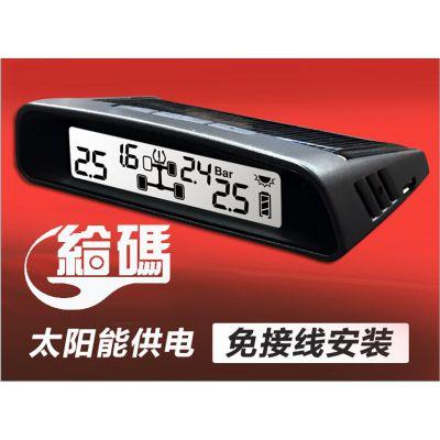丽星厂家直销胎压T179太阳能显示TPMS胎压监测系统顺丰包邮