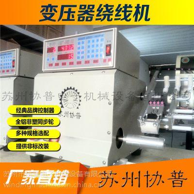 供应苏州协普CNC-220C绕线机
