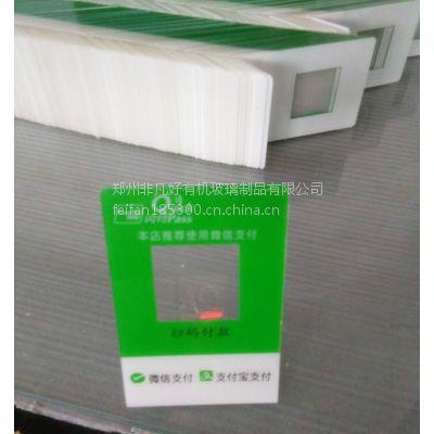 郑州有机玻璃厂家加工定制 亚克力微信支付台签 亚克力支付宝支付台签