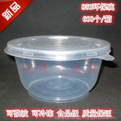 一次性塑料碗环保碗850ml环保碗打包碗外卖碗600套/箱批发
