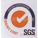 供应供应ISO27000(深圳,广州,东莞,苏州,上海)