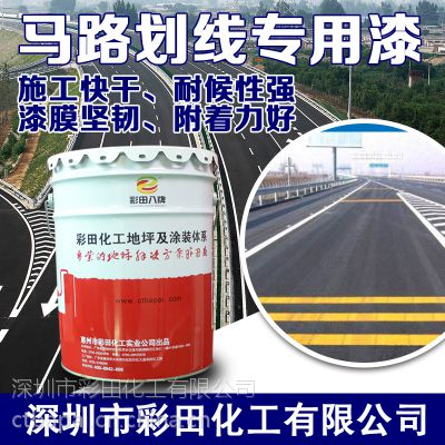 彩田八牌耐候道路标线漆 马路划线漆 车库车位 路面图案
