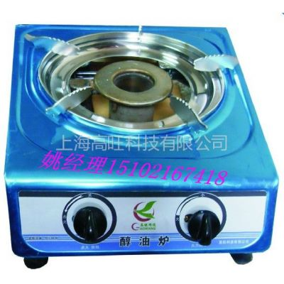 供应平台式醇油家用灶、炉具全面取代液化气灶
