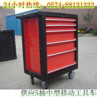 北仑工具车厂家-5抽移动工具车-重型工具车-带轮工具柜-品种齐全