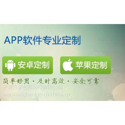 京津地区软件开发 天津软件开发公司