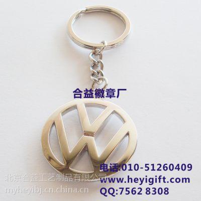 供应大众汽车钥匙扣-车标标牌-箱包标牌-金属胸牌-胸针