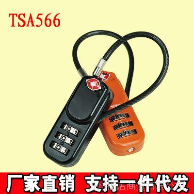 嘉思特 柔性钢缆绳旅游行李箱包锁 拉杆箱挂锁 3位密码锁 TSA566