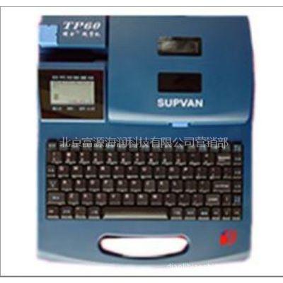 供应威海硕方线号机、硕方TP60i/66i线号机、套管印字机