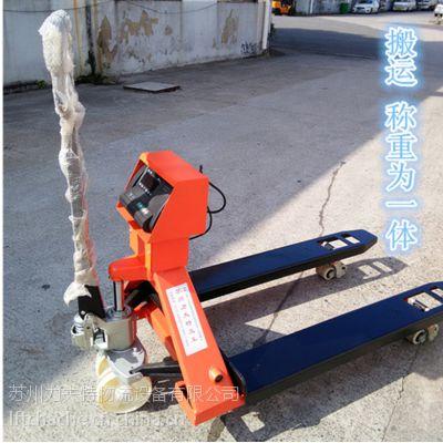 供应苏州手动称重叉车 上海2吨带电子秤叉车 浙江带称叉车